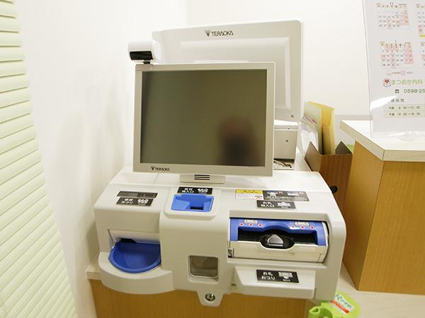 自動精算機の写真